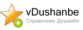 vDushanbe - путеводитель по Душанбе
